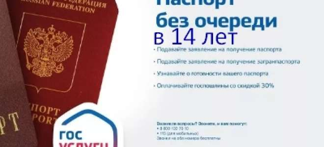Как получить паспорт в 14 лет через портал Госуслуги