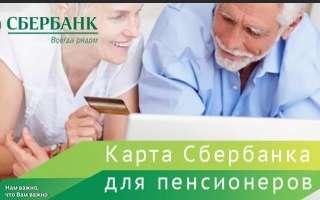 Как оформить перевод пенсии на карту или изменить номер счета для перечислений на Госуслугах