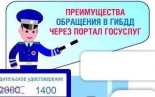Как записаться на сдачу экзамена на Госуслугах и получить водительское удостоверение в ГИБДД