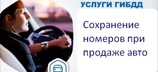 Как на Госуслугах сохранить номера в ГИБДД при продаже машины