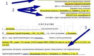 Бланк и образец согласия собственника на прописку для Госуслуг