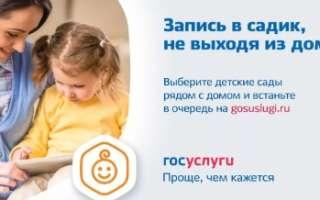 Как записаться в детский сад на Госуслугах