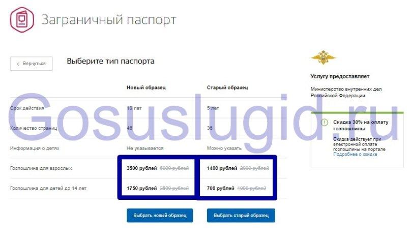 Как записаться на получение загранпаспорта через Госуслуги (приём и выдача)