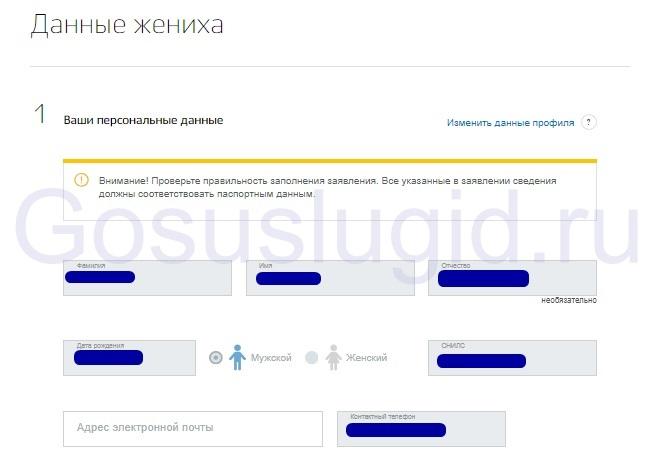 Загс ярославль подать заявление онлайн