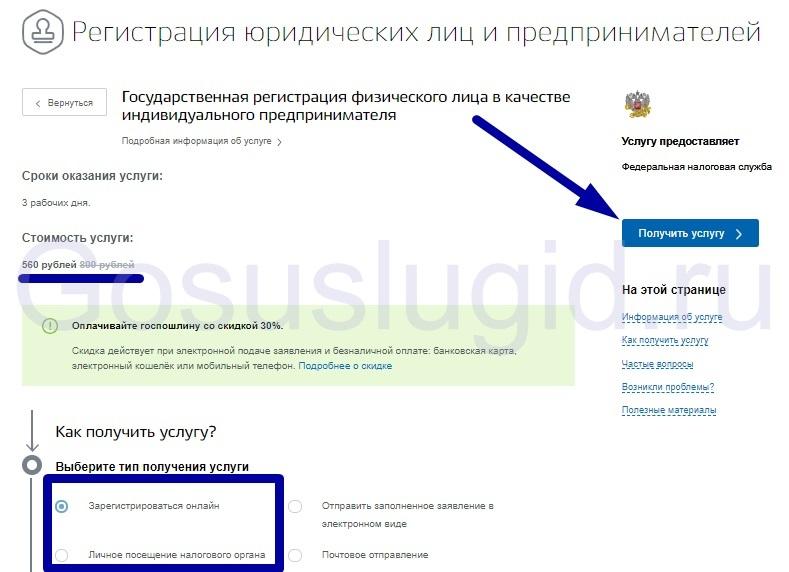 регистрация электронной подписи ип