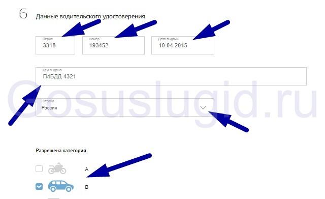 Образец замены водительского удостоверения при смене фамилии через госсуслуги