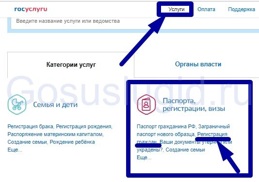Временная регистрация через портал Госуслуги: пошагово скриншоты