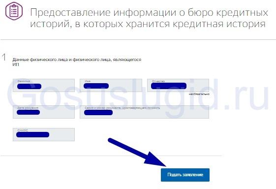 Изображение - Как проверить кредитную историю через госуслуги 4.-BKI-otpravlyaem