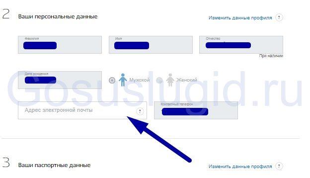 Заявление о получении временной регистрация гражданина рф по месту пребывания