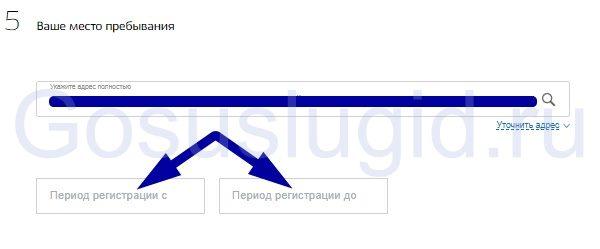 Какое подразделение выбрать для подачи документов на регистрацию места жительства