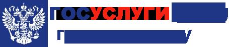 ГосуслуГИД.ру — гид по порталу Госуслуги