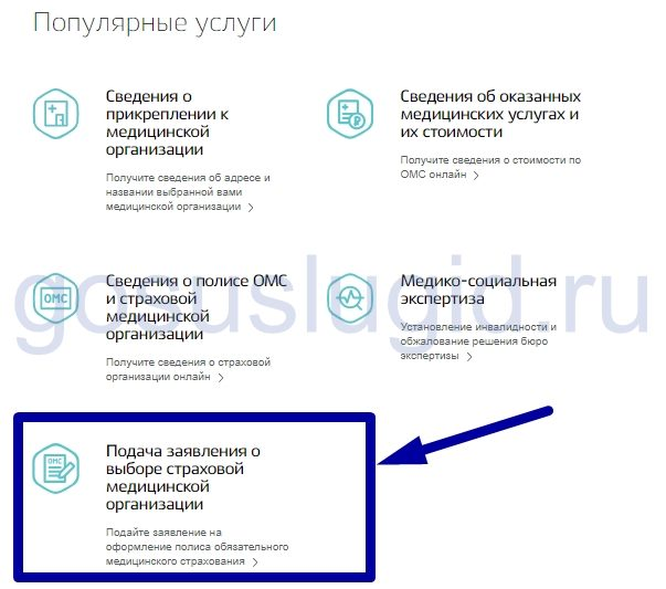 Как получить полис ОМС в Москве нового образца и где - через Госуслугу и в РОСНО