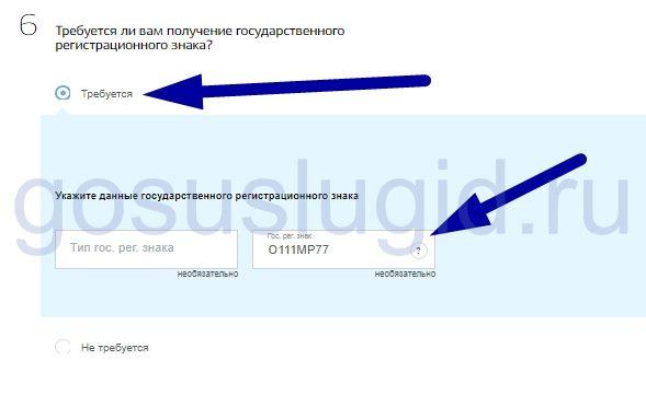 Бланк заявления о сохранение номеров в гибдд