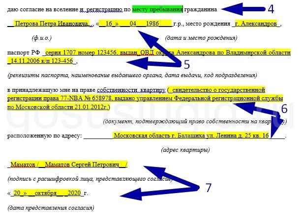 Какие документы необходимо заполнить при прописке по месту жительства образец