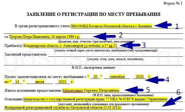 Заявление о согласии на регистрацию по месту жительства от собственника